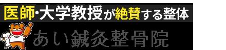 福山市の整体なら「あい鍼灸整骨院」 ロゴ